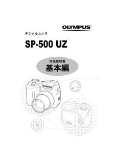 SP-500UZ (オリンパス) の取扱説明書・マニュアル