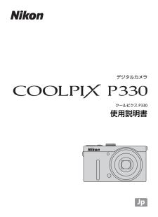 COOLPIX P330 (ニコン) の取扱説明書・マニュアル