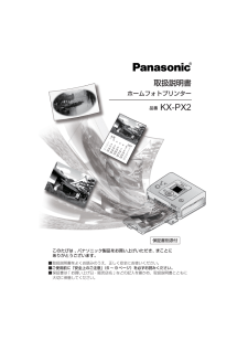DMC-FX30 (パナソニック) の取扱説明書・マニュアル