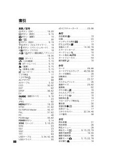 FE-220の取扱説明書・マニュアル PDF ダウンロード [全84ページ 4.36MB]
