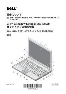 Latitude E5500 (DELL) の取扱説明書・マニュアル
