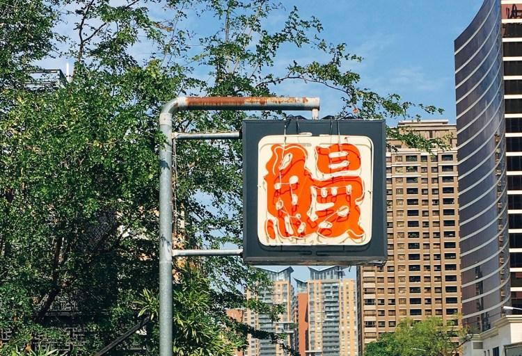 台中西屯區美食 》大東屋鰻魚飯  | Taichung Eel Rice
