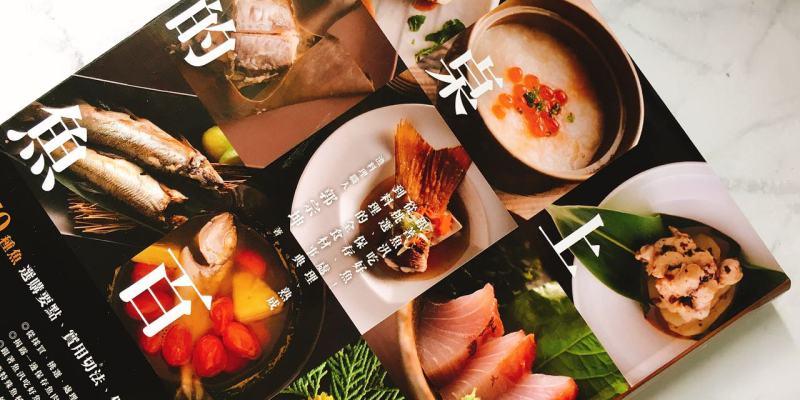 餐桌上的魚百科 Book Review 》Fish Wikipedia Book Review