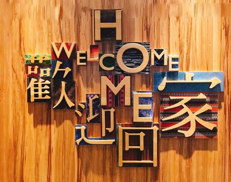 HOME HOTEL DA-AN 》台北忠孝復興捷運站住宿房型介紹