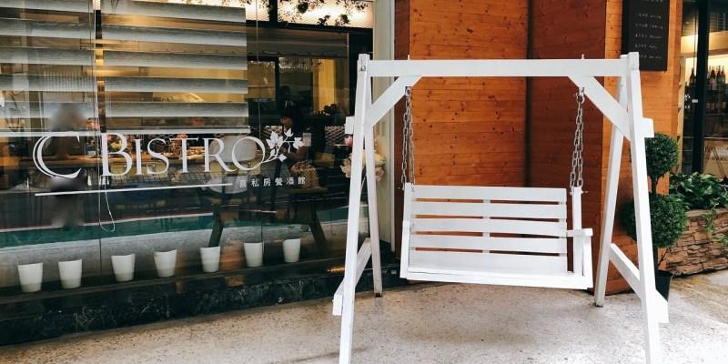 C Bistro 》松江南京捷運站餐酒館  |  The House 118 搬家後的餐廳新名稱