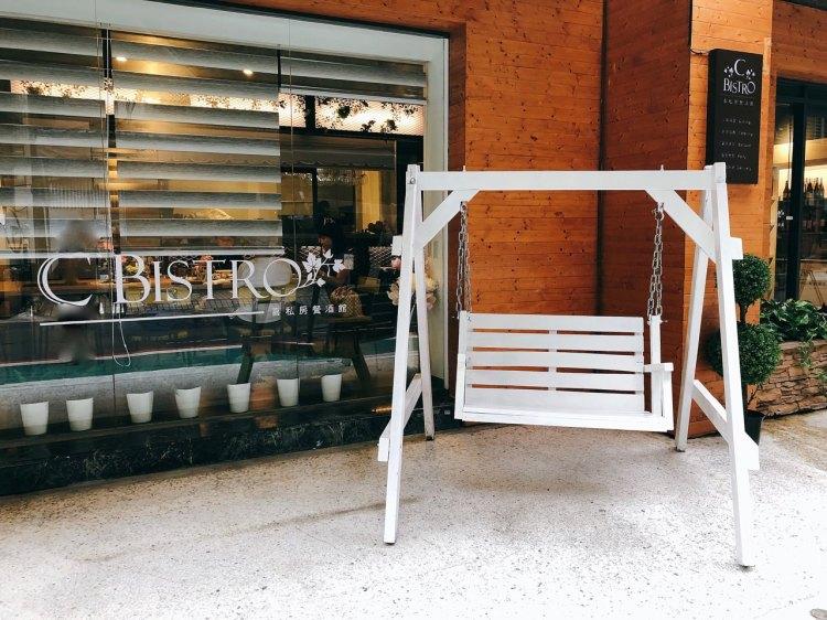 C Bistro 》松江南京捷運站餐酒館     The House 118 搬家後的餐廳新名稱