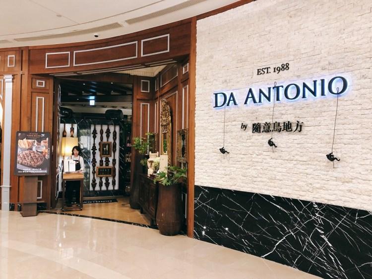 Da Antonio Restaurant 》台北 101 大安東尼義大利餐廳