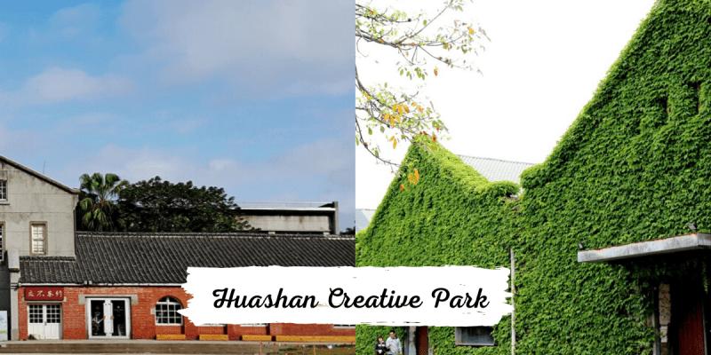 2020 台北華山文創園區與週邊美食  》Huashan Creative Park Restaurants and Cafes