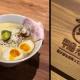 Taipei Ramen 》柑橘 Shinn 鴨蔥拉麵是值得二訪的台北拉麵推薦
