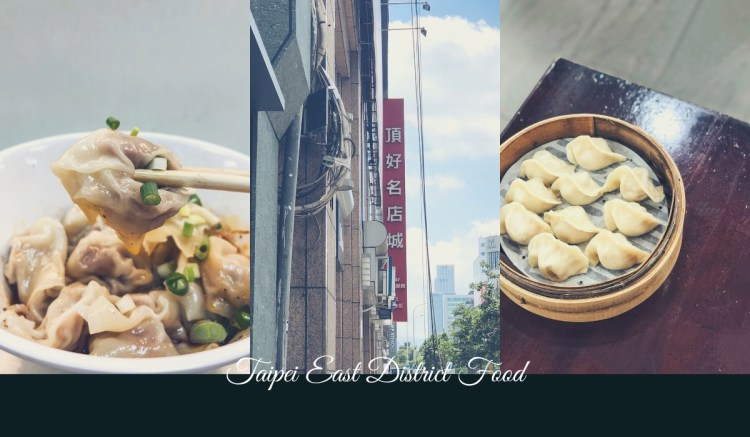 Taipei East District Food 》紫琳蒸餃與美景川味皆是頂好名店城美食