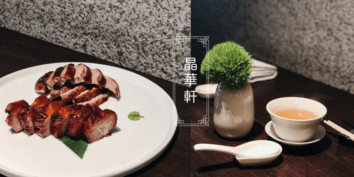 Silks House Taipei 》三訪後的晶華軒菜單推薦排行榜 (包括桌菜與港點)