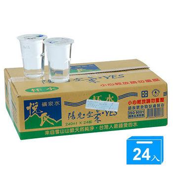 【礦泉水·杯水】礦泉水杯水 – TouPeenSeen部落格