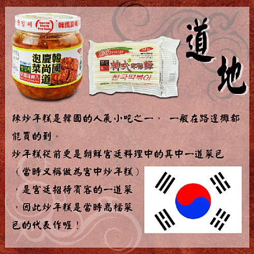 【韓英】韓國慶尚道泡菜1kg/罐+年糕條430g/包 -GOHAPPY快樂購物網