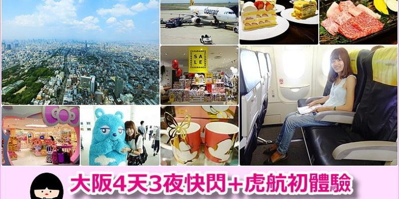 [日本關西行程] 大阪4天3夜快閃玩樂購物行程,廉價航空虎航初體驗,搭廉航第一次就上手
