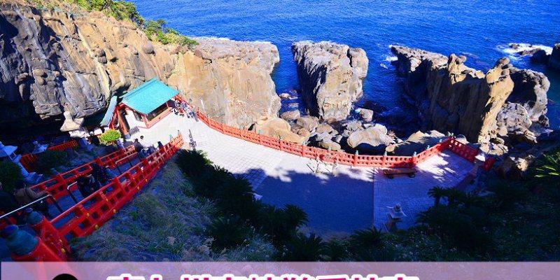 [南九州宮崎景點交通] 懸崖上洞穴內的鵜戶神宮,拋出運玉,祈求願望實現