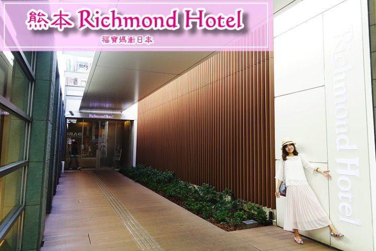 [九州熊本飯店] Richmond Hotel里士滿熊本新市街飯店,和最熱鬧的上下通商店街做鄰居