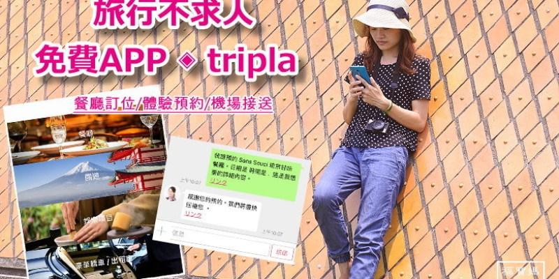 [日本旅遊免費APP] 用tripla搞定餐廳訂位/體驗活動預約/計程車預訂,免排隊 輕鬆旅行去