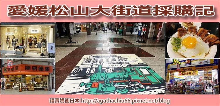[愛媛松山逛街] 松山大街道商店街購物地圖,道地名產 餐廳美食 服飾 藥妝店