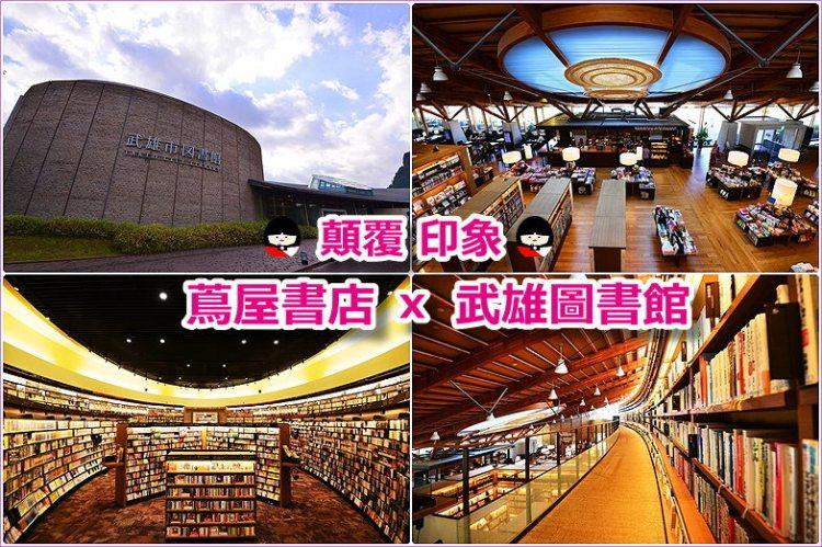[九州佐賀景點] 這才叫圖書館 武雄市圖書館 x 蔦屋書店,讓世界認識武雄,顛覆你對圖書館的刻板印象