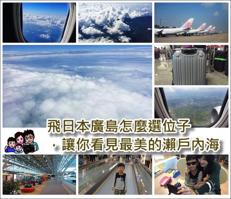 [日本廣島自由行] 飛廣島機場座位選哪邊,意外看到瀨戶內海