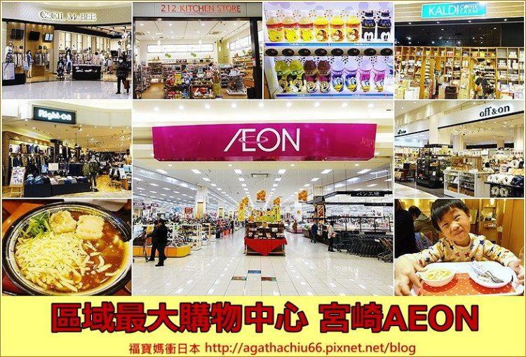 [宮崎逛街] 宮崎AEON MALL攻略(含品牌整理、交通),區域最大購物中心