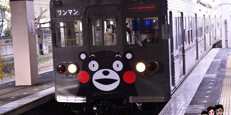 [日本九州熊本] 尋找隱藏版不定時出現的KUMAMON電車&北熊本站KUMAMON限定紀念品攻略(201706更新)