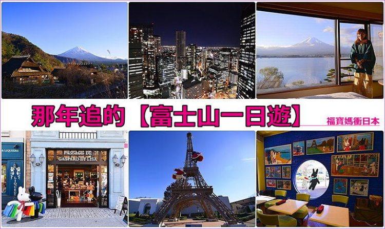 [日本山梨行程] 追富士山一日遊,河口湖逆富士纜車遊湖 西湖療癒里根場 富士急麗莎與卡斯柏主題小鎮