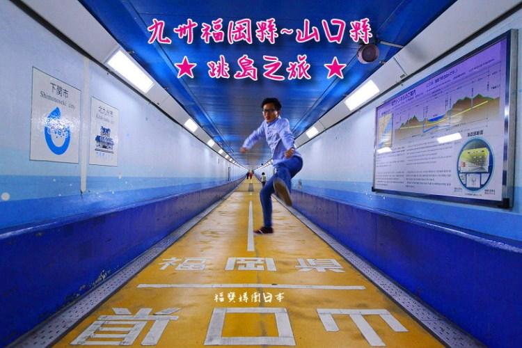[九州福岡+山口跳島JUMP] 門司關門海峽行人隧道,雙腳10分鐘就能橫越海峽,前往御裳川公園去