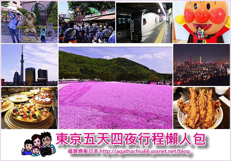 [東京自助] 東京五天四夜行程~上野、龜有、淺草、Skytree、橫濱、富士山~交通+景點+餐廳+名產+飯店懶人包