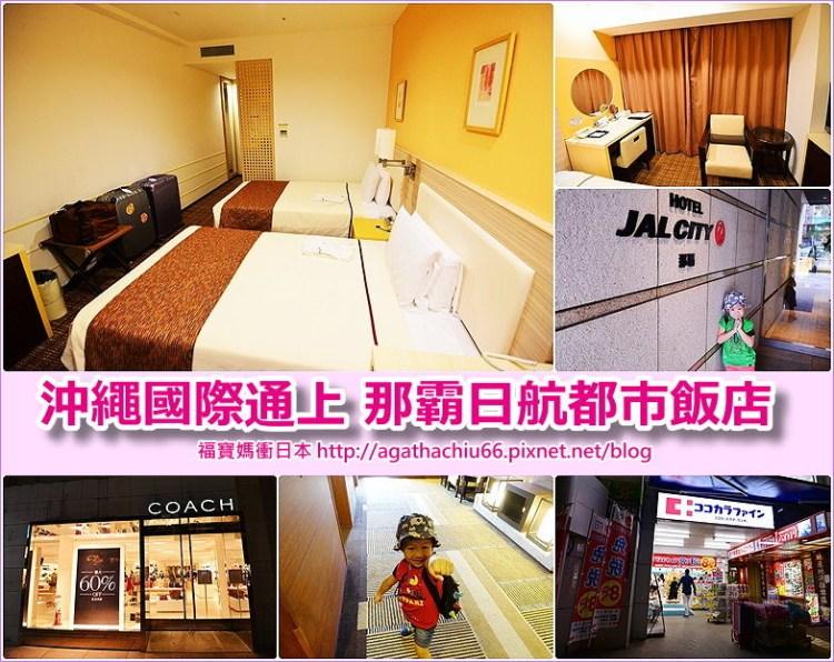 [沖繩國際通飯店] 那霸日航都市飯店 Hotel JAL City Naha,與國際通唐吉軻德和藥妝店做鄰居,日航出品,值得依賴