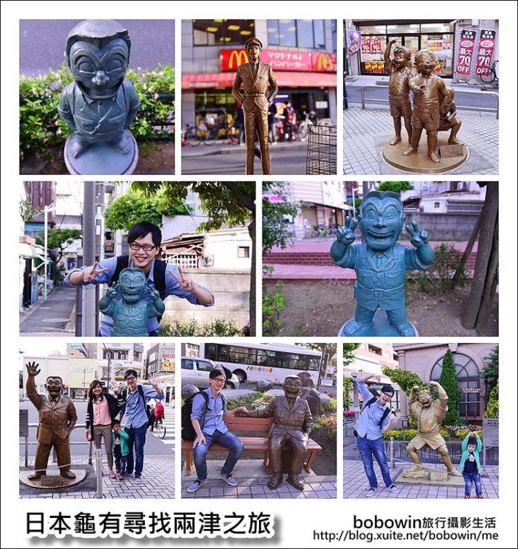 [日本東京懶人包] 東京龜有追兩津(附上追星地圖)
