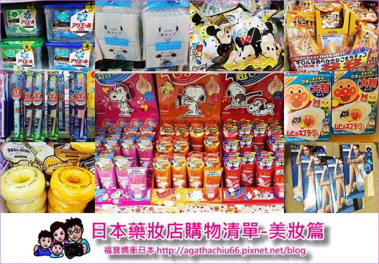 [日本藥妝店攻略] 藥妝店不買藥品,能買什麼~~長銷美妝&零食篇 (2015/12更新)