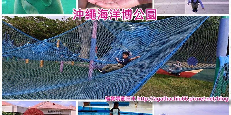 [日本沖繩必玩景點] 海洋博公園~不只踏沙戲水,更在海浪中翻滾!!!
