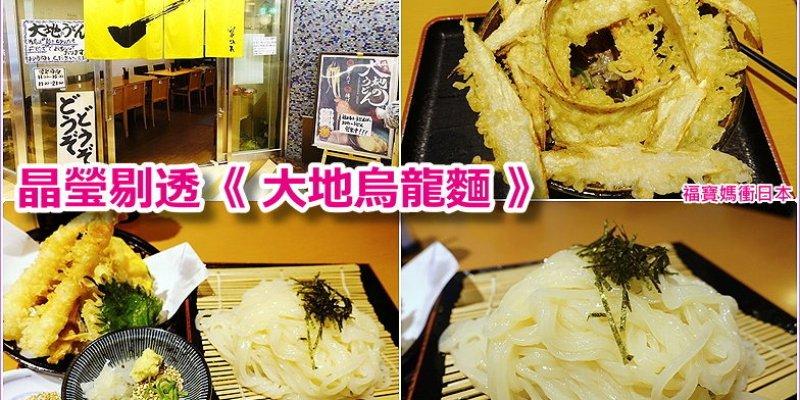 [九州福岡博多美食] 大地烏龍麵(大地のうどん),好晶瑩剔透好Q彈的烏龍麵,有夠超值的平日限定套餐