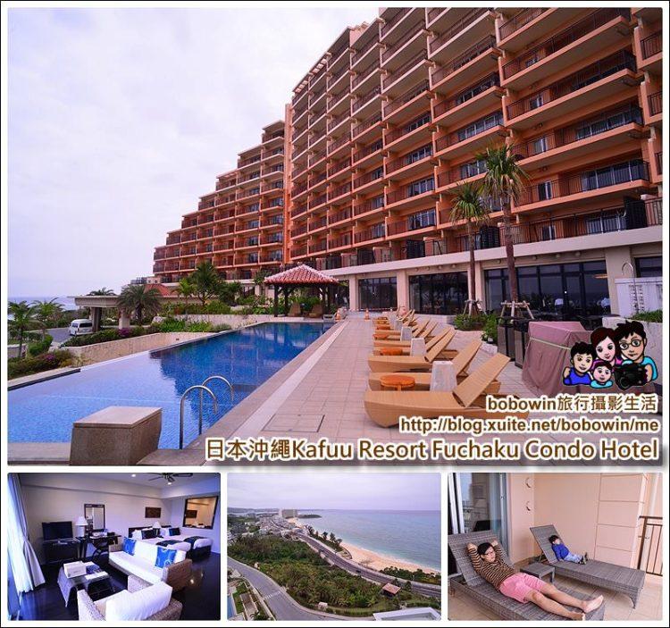 《 日本沖繩海濱飯店推薦 》 Kafuu Resort Fuchaku Condo-Hotel公寓式飯店@每間都是海景房超適合家族旅遊