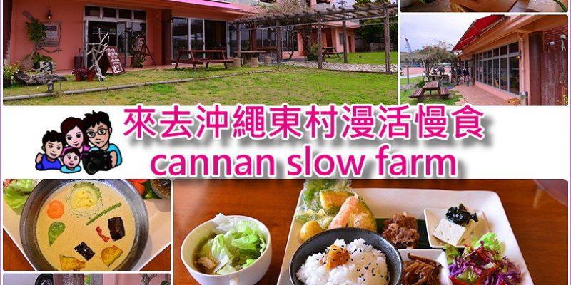 [日本沖繩美食] 沖繩東村餐廳 canaan slow farm,漫活慢食 放空吹海風去~
