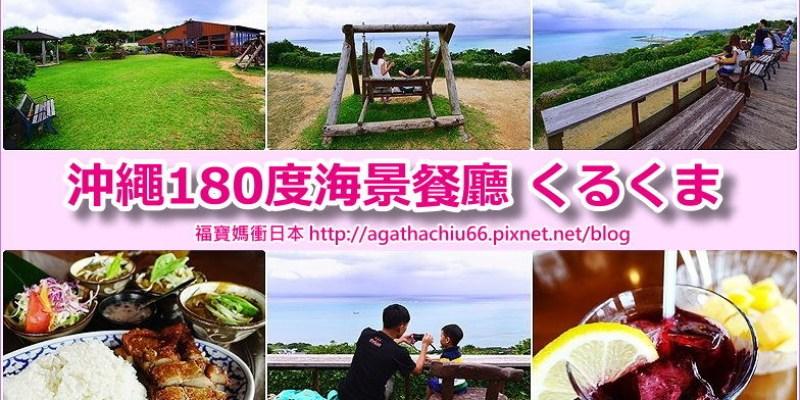 [沖繩南部海景咖啡館] 沖繩南城市海景餐廳 kurukuma咖啡館(カフェ くるくま),海天一色180度無死角美景