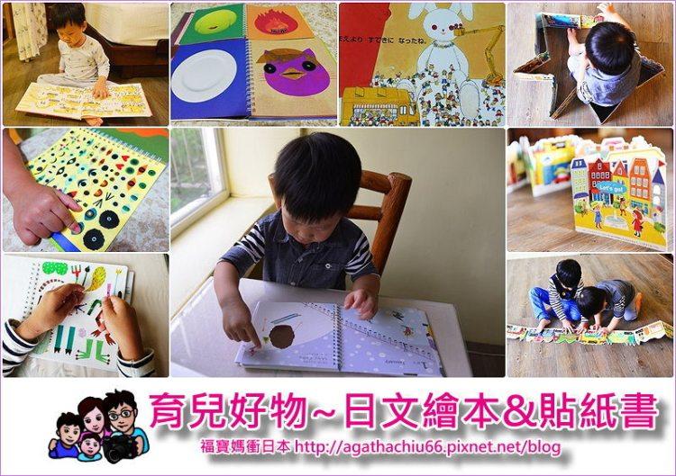[日本育兒好物] KOKUYO貼紙繪本&環遊世界立體繪本、滿滿工具車的おたすけこびと (2015/11更新)
