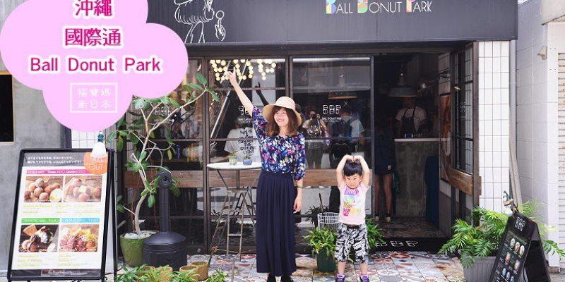 [沖繩國際通甜點] Ball Donut Park 沖繩味球球甜甜圈,巷弄中超美拍的設計小店