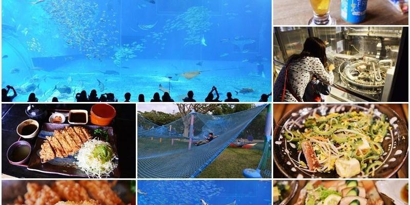 [日本沖繩行程] 泡在Orion啤酒觀光工廠與海洋博公園的一天~吃喝玩樂行程全都有~
