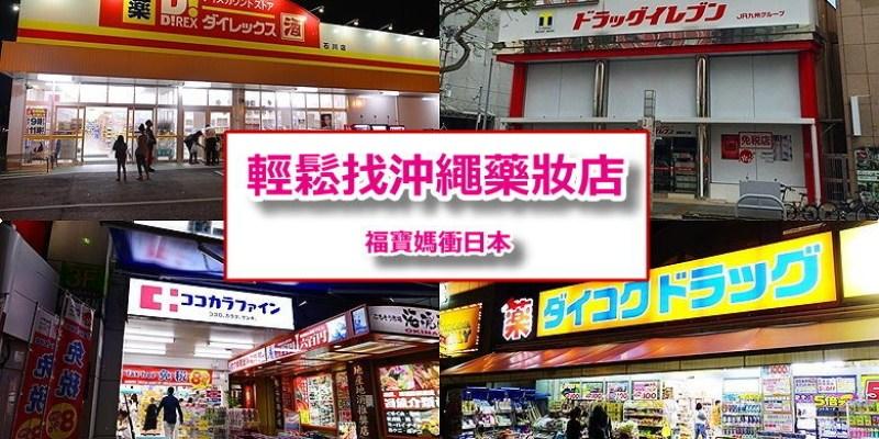 [沖繩藥妝店] 沖繩不是只有國際通可以買藥妝!! 輕鬆找出飯店鄰近藥妝店