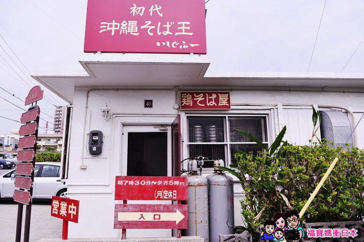 [沖繩美食] 沖繩冠軍蕎麥麵  浦添餐廳 鶏そば屋いしぐふー ,tabelog高評分沖繩當地料理