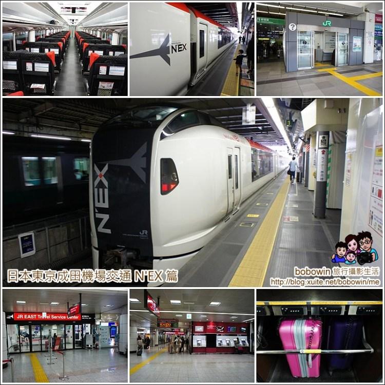 [東京成田機場交通] 成田機場交通懶人包,往東京車站 新宿(JR N'EX篇)