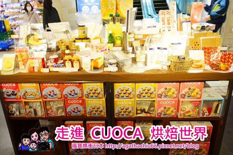 """[東京購物] cuoca烘焙材料店,不只是烘焙迷必朝聖,初級班也變小廚娘,全靠""""偷吃步""""~"""