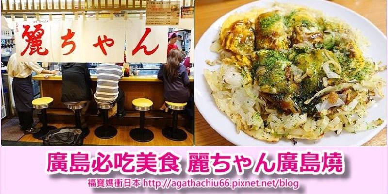 [廣島餐廳] 廣島必吃美食 麗ちゃん廣島燒,廣島車站ASSE百貨內,tabelog高評分餐廳