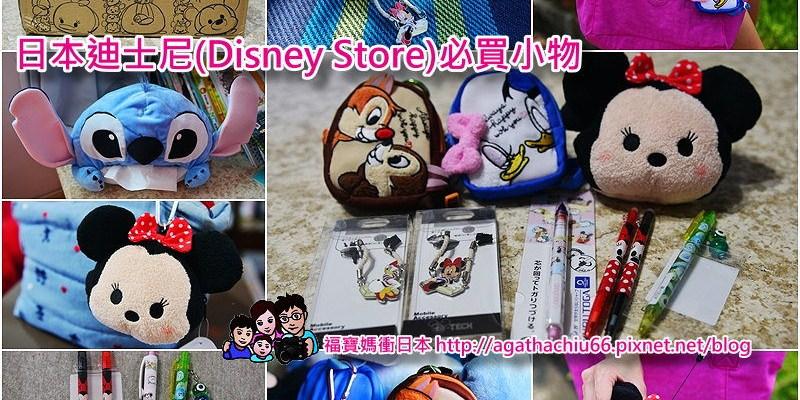 [日本戰利品] 瘋買日本可愛小物-Disney篇 (文末有抽迪士尼小物活動)