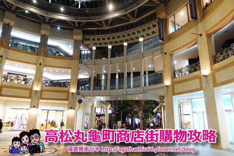 [日本四國香川高松逛街] 高松丸龜町商店街 兵庫町商店街購物,一點也不像鄉下!