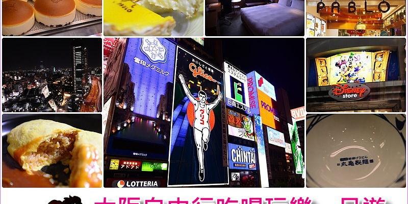 [ 日本大阪自助 ] 大阪自由行一日遊~購物+美食+名產+住宿懶人包