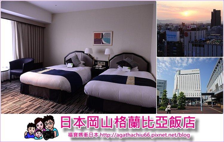 [日本岡山飯店] 岡山格蘭比亞飯店Hotel Granvia Okayama,近岡山車站、AEON、bic camera