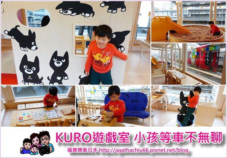 [九州親子景點] 博多車站KURO遊戲室~月台上竟然有遊戲室,小孩等車不無聊